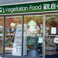 King's Vegetarian Food