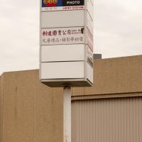 Sign for Milliken Square, 3
