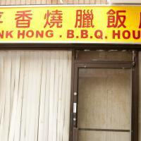 Pink Hong B.B.Q. House, interior sign
