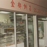 Golden City Bakery in the Dragon Centre