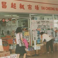 Tai Cheong Supermarket inside the Dragon Center on Glen Watford Dr.