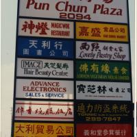 The Pun Chun Plaza on Sheppard and Brimely across the Street from the Prince Mall