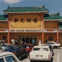 The Hsin Kuang Restaurant in the Milliken Square Shopping Centre on Kennedy and Finch